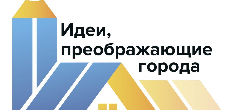 Подведены итоги заочного этапа конкурса «Идеи, преображающие города»