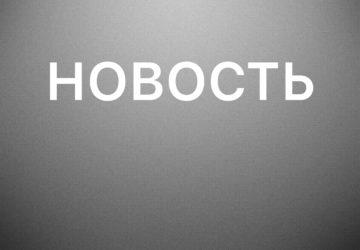 Информация по Всероссийскому конкурсу «Идеи, преображающие города»