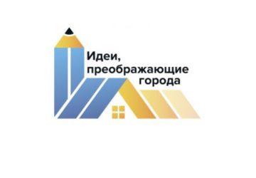 Участникам очного этапа конкурса «Идеи,  преображающие города»