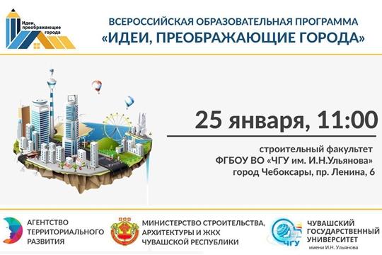 В Чебоксарах прошел образовательный семинар «Идеи преображающие города»
