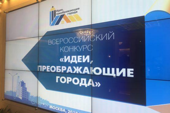 Всероссийский Конкурс молодых архитекторов и урбанистов «Идеи, преображающие города»