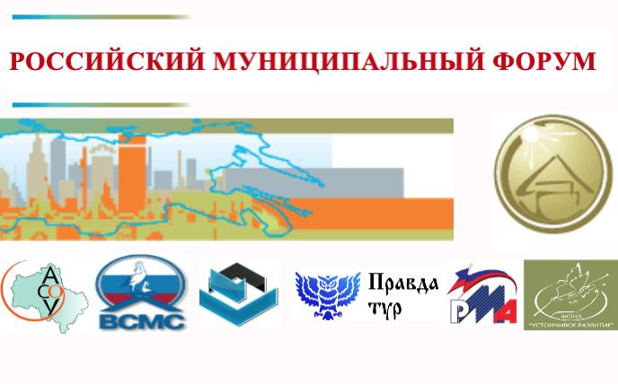 XIX РОССИЙСКИЙ МУНИЦИПАЛЬНЫЙ ФОРУМ