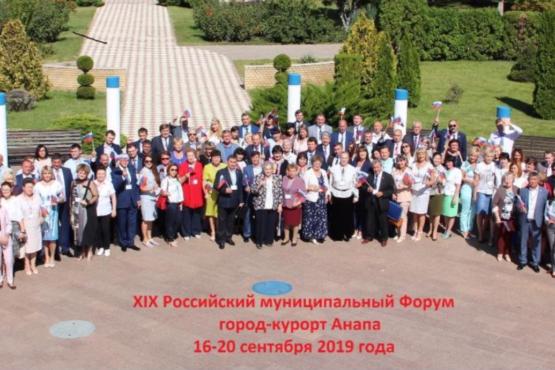 Пост-релиз: XIX Российский муниципальный Форум