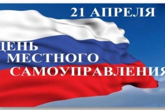 Всероссийский Конкурс «УРОК МЕСТНОГО САМОУПРАВЛЕНИЯ» 2020 год