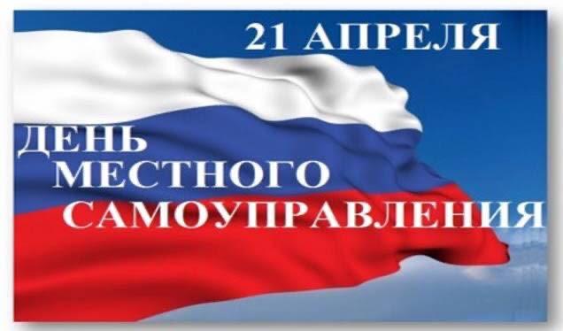 Всероссийский конкурс «УРОК МЕСТНОГО САМОУПРАВЛЕНИЯ»