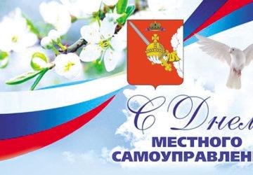 Старт Всероссийского Конкурса «УРОК МЕСТНОГО САМОУПРАВЛЕНИЯ»