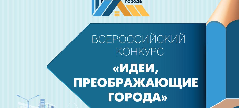 IV Всероссийский конкурс «Идеи, преображающие города» 2021