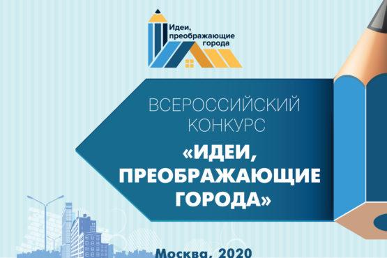 ИТОГИ ВСЕРОССИЙСКОГО  КОНКУРСА «ИДЕИ, ПРЕОБРАЖАЮЩИЕ ГОРОДА» 2020 год