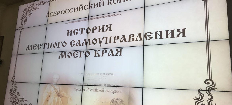 ИТОГИ IV Всероссийского конкурса «История местного самоуправления моего края – 2020»