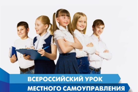 Всероссийский урок местного самоуправления