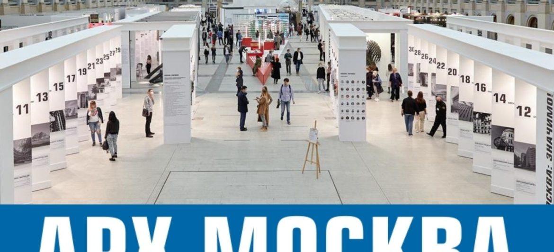 Анонс. Всероссийский конкурс «Идеи, преображающие города» и выставка «Арх – Москва» 2021 года