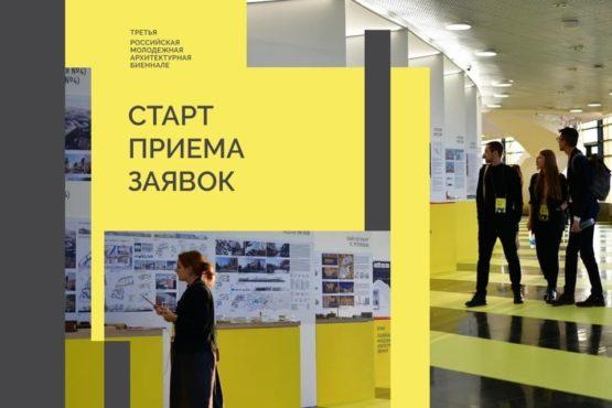 Участникам и победителям Всероссийского конкурса «Идеи,преображающие города» возрастной категории от 18 до 25 лет