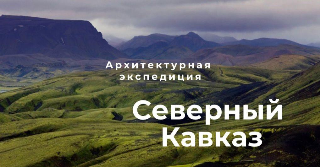 Всероссийская архитектурная экспедиция  «Северный Кавказ»